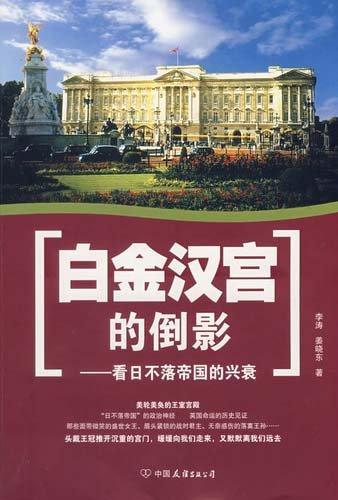 白金汉宫的倒影-图片