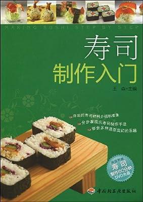 寿司制作入门.pdf