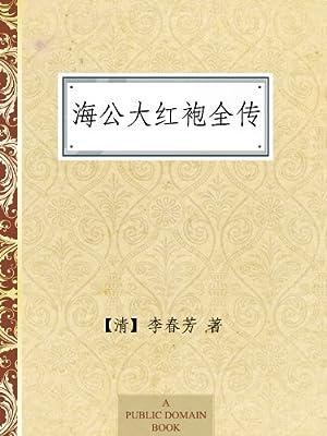 海公大红袍全传.pdf