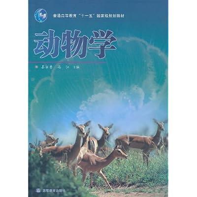动物学及其分科,动物学的发展简史及动物分类知识