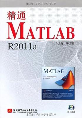 精通MATLAB R2011a.pdf