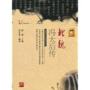 北魏冯太后传 彩色插图版