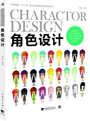 中国高校十二五数字艺术精品课程规划教材:角色设计.pdf