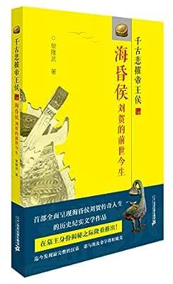 千古悲摧帝王侯:海昏侯刘贺的前世今生.pdf
