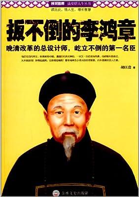 博采雅集·读史悟人生丛书:扳不倒的李鸿章.pdf
