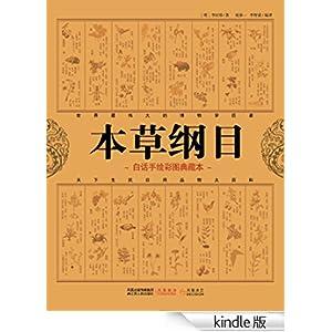 本草纲目(白话手绘彩图典藏本)(kindle电子书)