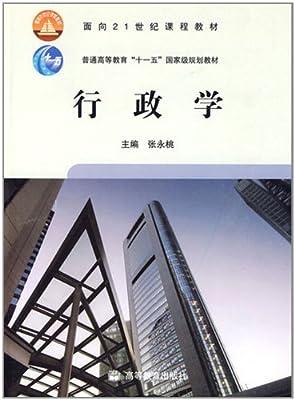 普通高等教育十一五国家级规划教材:行政学.pdf