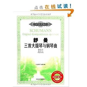 舒曼三首大提琴与钢琴曲 作品73号 作品70号 作品102号 大提琴与钢琴