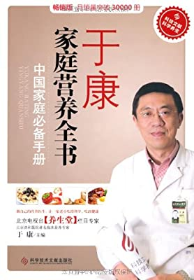 于康家庭营养全书:中国家庭必备手册.pdf