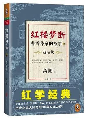 红楼梦断:曹雪芹家的故事2•茂陵秋.pdf