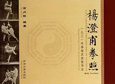 杨澄甫拳照.pdf
