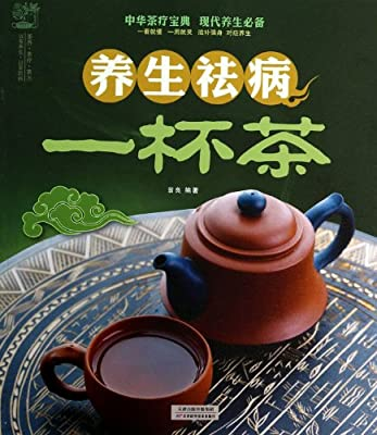 养生祛病一杯茶.pdf