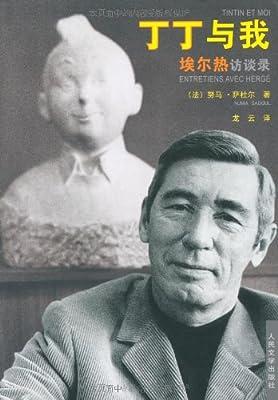 丁丁与我:埃尔热访谈录.pdf