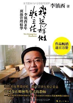 我这样做班主任:李镇西30年班级管理精华.pdf
