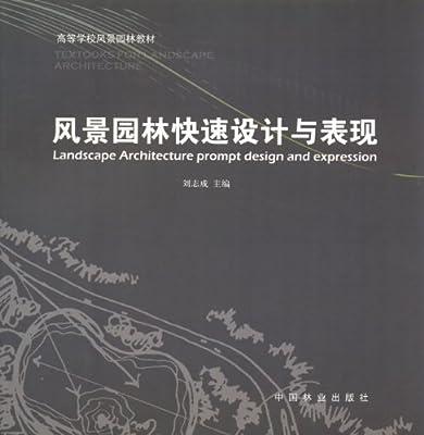 高等学校风景园林教材:风景园林快速设计与表现.pdf