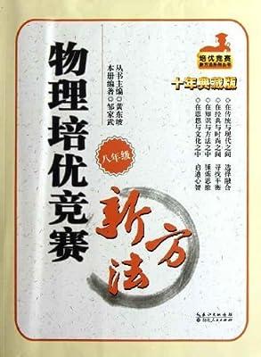 物理培优竞赛新方法/培优竞赛新方法系列丛书.pdf