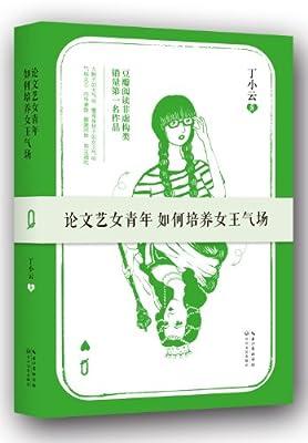 论文艺女青年如何培养女王气场.pdf