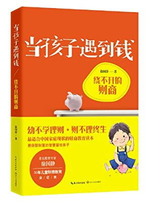 当孩子遇到钱:绕不开的财商.pdf