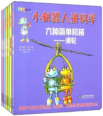 小机器人讲科学.pdf