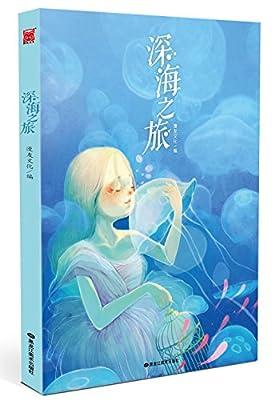 深海之旅.pdf