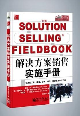 解决方案销售实施手册.pdf