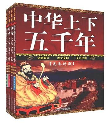 少年版中华上下五千年.pdf
