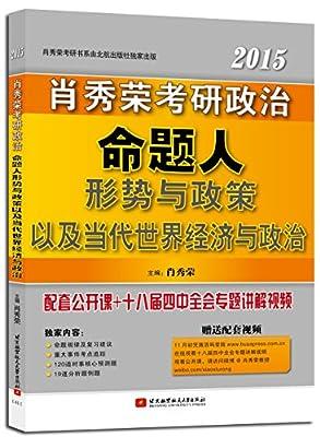 肖秀荣2015考研政治命题人形势与政策以及当代世界经济与政治.pdf