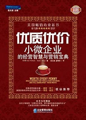 优质优价:小微企业的经营智慧与营销宝典.pdf