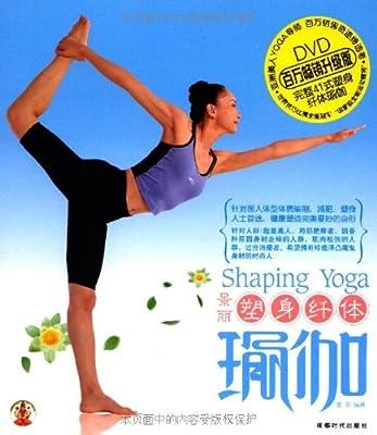 塑身纤体瑜伽.pdf