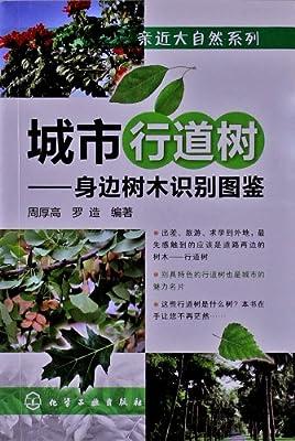城市行道树:身边树木识别图鉴.pdf