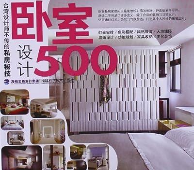 卧室设计500.pdf