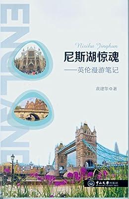 尼斯湖惊魂:英伦漫游笔记.pdf