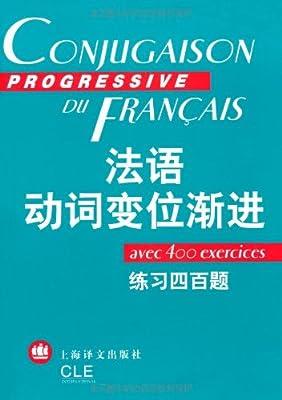 法语动词变位渐进.pdf