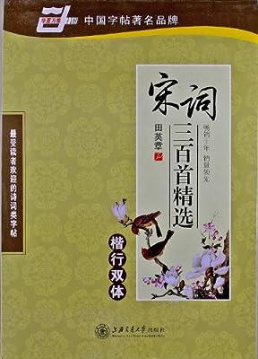 华夏万卷:宋词三百首精选.pdf