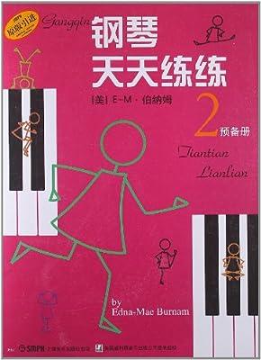 钢琴天天练练2.pdf