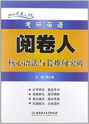 2014阅卷人书系:考研英语阅卷人核心语法与长难句突破.pdf