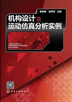 机构设计及运动仿真分析实例.pdf