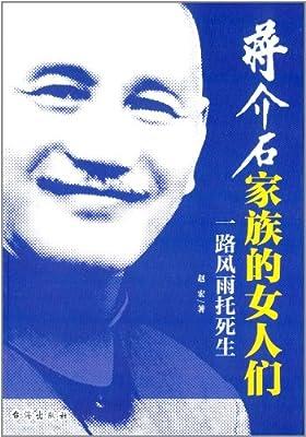 蒋介石家族的女人们:一路风雨托死生.pdf