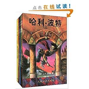 哈利波特(1-7)+偶发空缺(套装共8册) ¥210*0.6 需用码