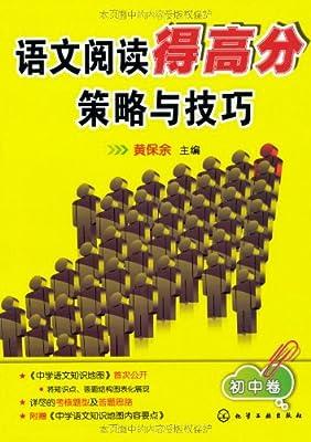语文阅读得高分策略与技巧:初中卷.pdf