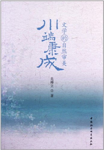 川端康成文学的自然审美图