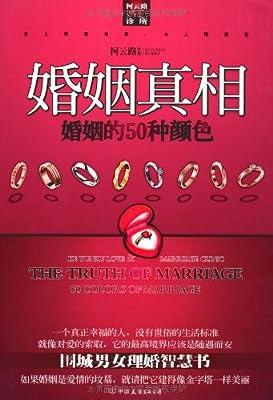 婚姻真相:婚姻的50种颜色.pdf
