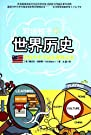美国中小学最佳课外读本:写给孩子的世界历史.pdf
