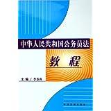 中华人民共和国公务员法教程