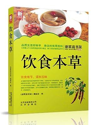 新家庭书架:饮食本草.pdf