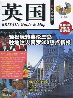 英国玩全指南.pdf