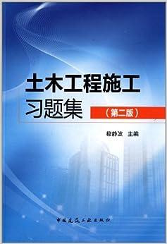 《土木工程施工习题集(第二版)》