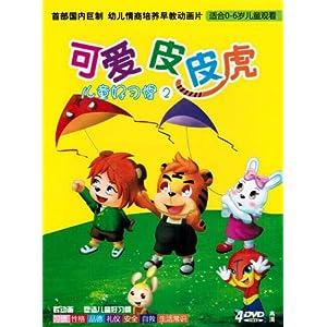 可爱皮皮虎:儿童好习惯2(4dvd)