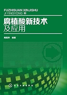 腐植酸新技术及应用.pdf