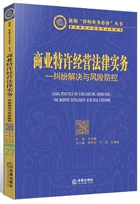 商业特许经营法律实务:纠纷解决与风险防控.pdf